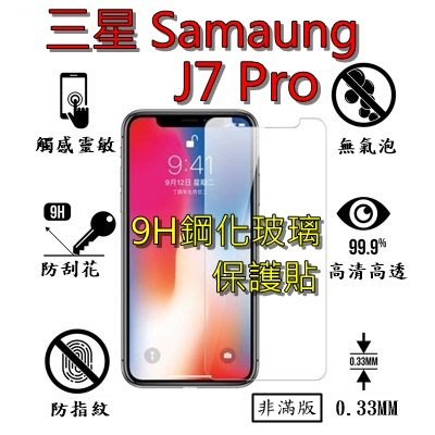 J7 Pro 9H 鋼化 玻璃 保護貼 - 三星 SAMSUNG Galaxy J7 Pro 非滿版