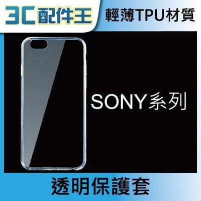 SONY 透明軟殼 TPU塑料 Z3 mini / Z4 / Z5C/Z5 mini