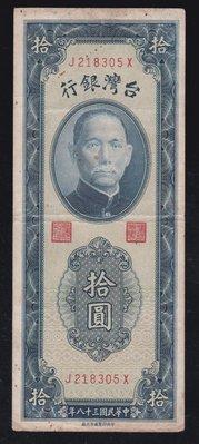 T30--台灣銀行--民國38年 10元(藍綠色)圓3--
