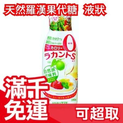 💓現貨💓【天然羅漢果代糖 液狀 280...