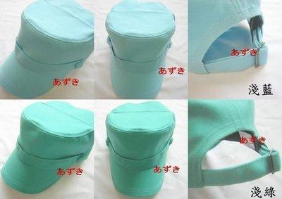 紅豆商行-MIT製單品--限量糖果版環扣調整式軍帽綜合下標區↘特惠價230