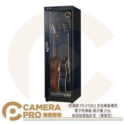 ◎相機專家◎ 防潮家 FD-215EG 吉他用 電子防潮箱 215L 高效除濕指針型 防潮櫃 5年保固 台灣製造 公司貨