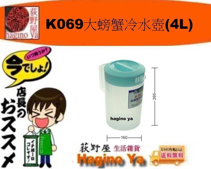 荻野屋  K069大螃蟹冷水壺(4L)/開水壺/泡茶壺/冷水壺/K-069  直購價