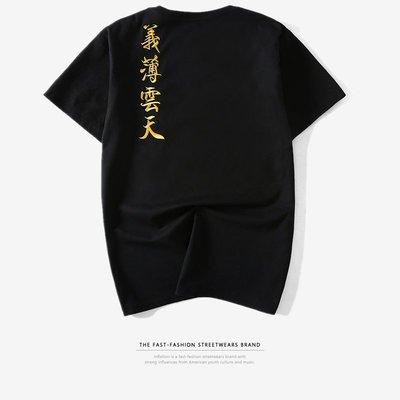 時尚服飾 國潮夏季潮男中國風關公義薄雲天文字刺繡純棉寬松大碼短袖t恤男