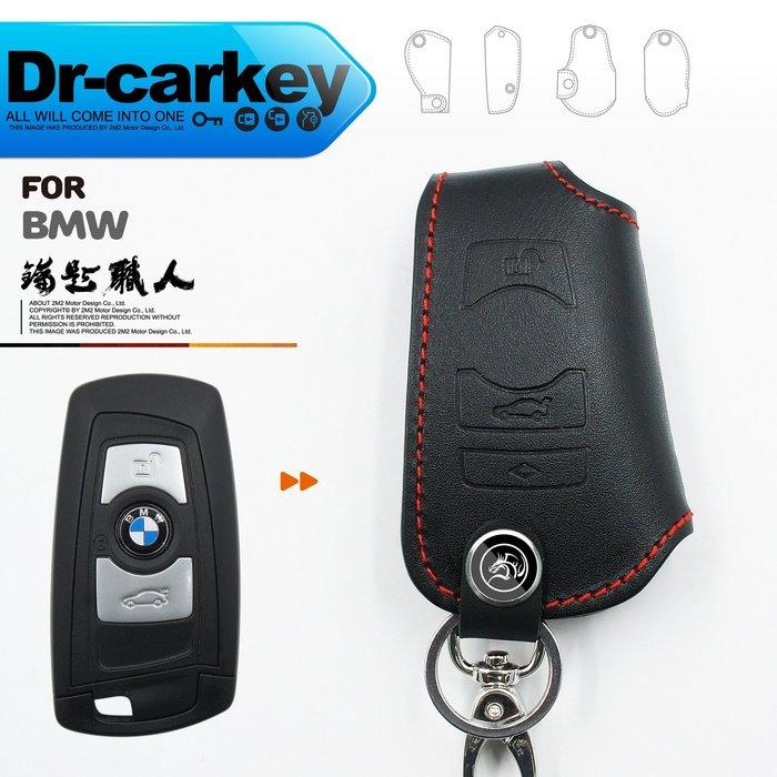 【鑰匙職人】BMW M3 F80 M4 F82 F83 M5 F10 M6 寶馬 汽車 感應鑰匙 鑰匙皮套 鑰匙包