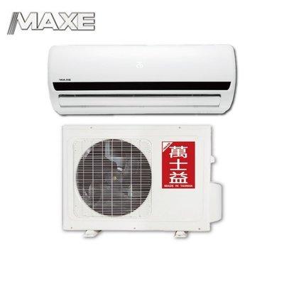 萬士益5-7坪變頻冷暖分離式冷氣 MAS-41HV32 RA-41HV32 另有 HI-GF41H  HO-GF41H