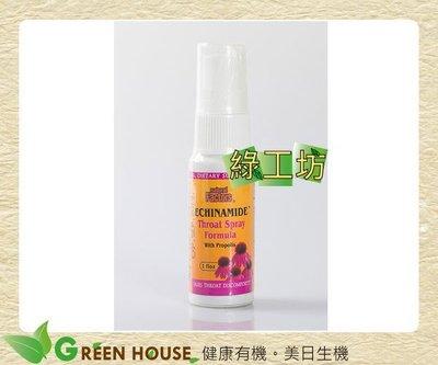 [綠工坊]  紫錐花 蜂膠噴劑  無酒精 加拿大原裝進口   天然成