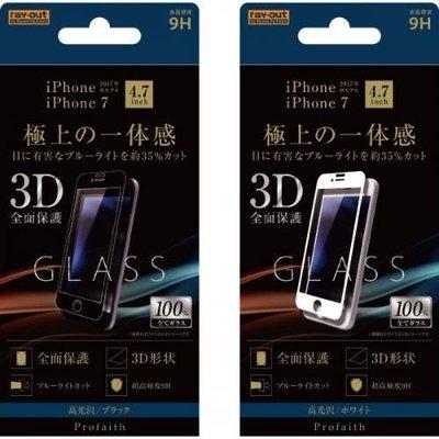 尼德斯Nydus 日本正版 硬度 9H 玻璃 保護貼 3D 4.7吋 抗藍光 -35% iPhone8/7/6