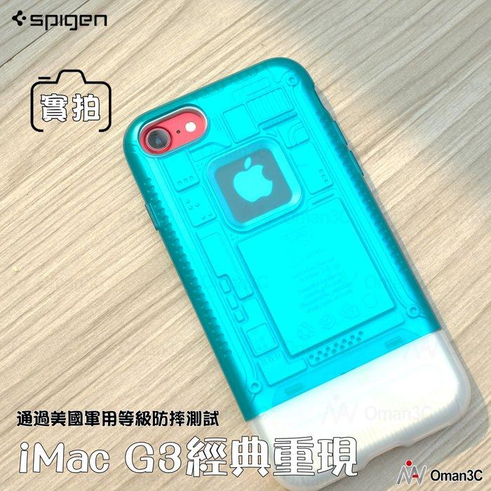 SGP 現貨 防偽標籤 正版公司貨 Classic C1 iPhoneX 7 8 Plus 十週年紀念款手機殼 防摔殼