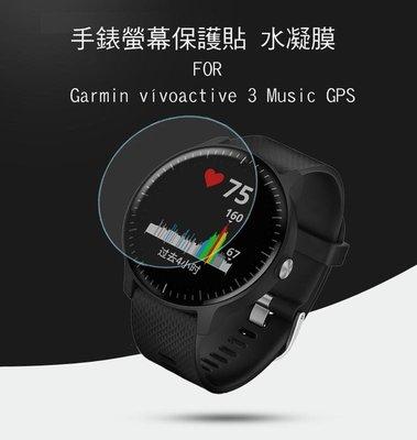 *Phone寶*GARMIN Vivoactive 3 Music GPS 手錶螢幕保護貼 水凝膜 TPU軟膜 不破裂