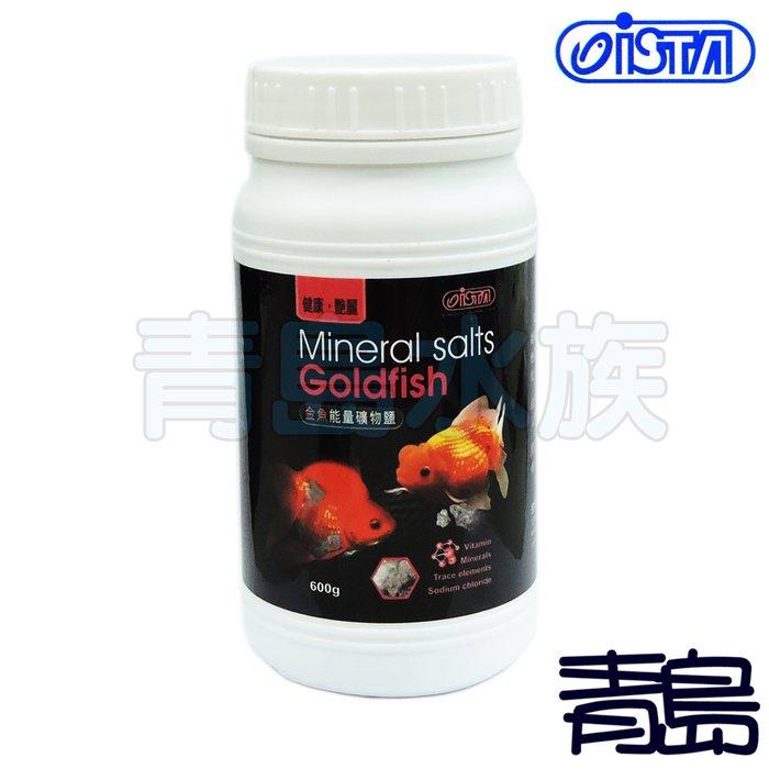 B。。。青島水族。。。I-806台灣ISTA伊士達----金魚能量礦物鹽(健康.艷麗.殺菌)==600g