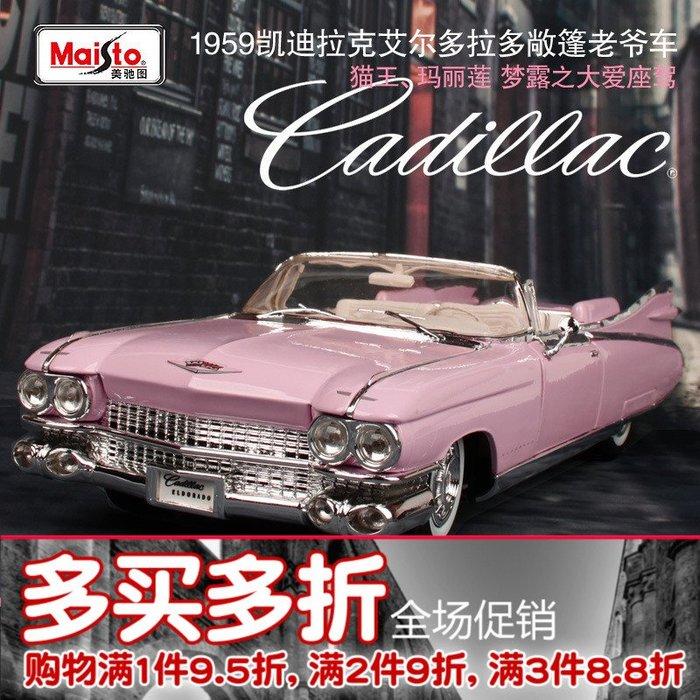美馳圖1 18仿真車擺件凱迪拉克復古老爺車模型金屬合金汽車模型車