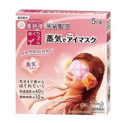 ☀️保證有現貨☀️日本花王蒸氣眼罩5入