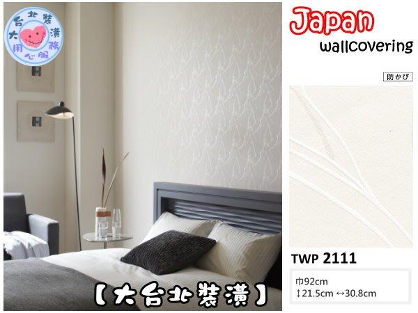【大台北裝潢】日本進口壁紙TWP* 不規則線 (2色) | 2111-2112 |