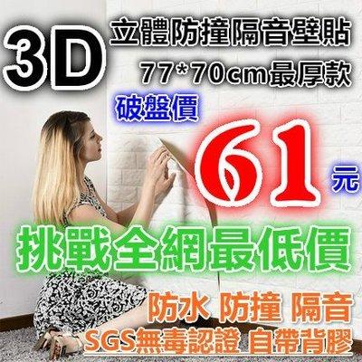 挑戰最低價 61元喔 3D立體磚紋壁貼 自黏牆壁 壁紙 仿壁磚 防撞條 防水防撞背景牆 裝潢 牆貼 隔音泡綿 壁癌