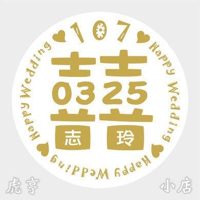 ☆虎亨☆【客製化結婚囍字貼紙 直徑4.0cm圓】200張350元