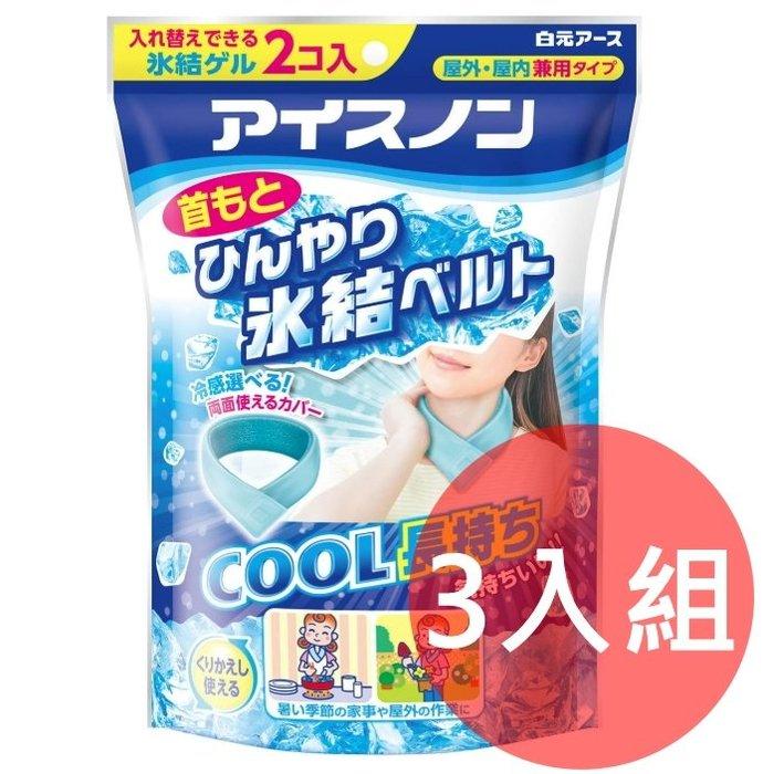 《FOS》日本製 涼感 冰袋 頸部 冰枕 3入 防中暑 降溫 外送 消暑 防曬 UV 涼爽 夏天 登山 運動 新款 熱銷