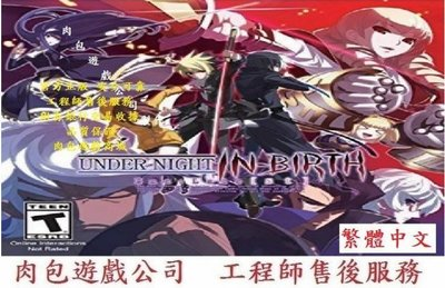 PC版夜下降生Exe:Late[st]肉包STEAM UNDER NIGHT IN-BIRTH Exe:Late[st]