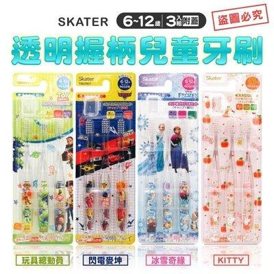 ✨現貨快出【SKATER】透明兒童牙刷3入組附蓋6~12歲 多款可選☆綠光森林