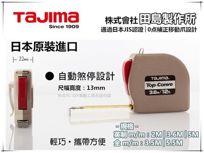 【台北益昌】日本製TAJIMA 自動捲尺 Top-Conve 職人最愛 2M 2米(英吋/公分)