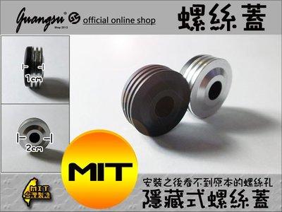 光速改裝部品 BENZ W212 W211 W204 W203 W202 W220 W124  隱藏式 牌照螺絲 裝飾螺絲 1顆直購75元