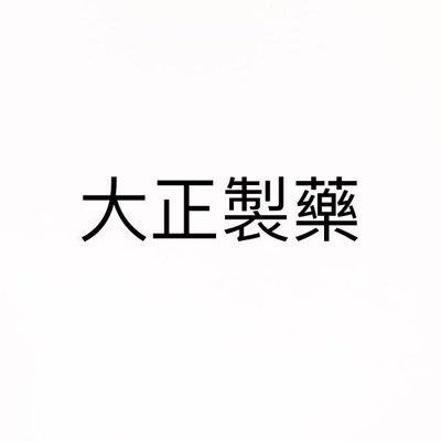 現貨日本大正44 感冒 微粒 百保能 黃金 大正製藥