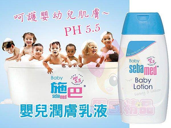 施巴 Sebamed 嬰兒潤膚乳液 200ml  【特價】§異國精品§