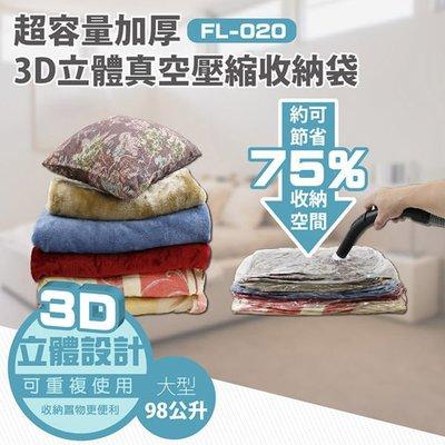 BO雜貨【SV7119】3D加厚超壓縮立體壓縮袋-大98公升~大衣~外套~枕頭~床單~被單~床包~防塵、防霉FL-020