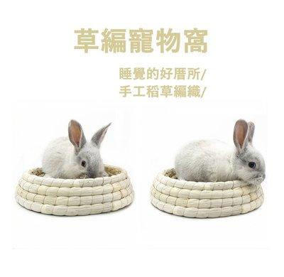 草編窩-寵物窩 兔子窩 豚鼠窩 迷你豬窩 寵物用品 保暖草編窩 手工編織寵物窩(C款)_☆優購好SoGood☆