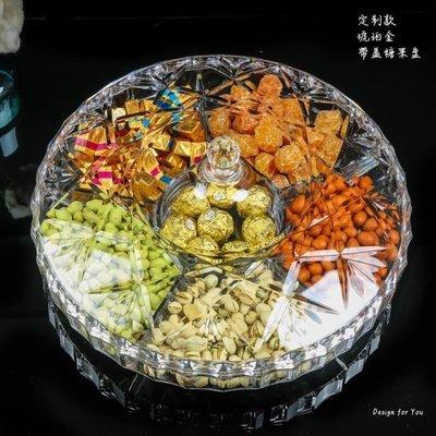 日和生活館 水果盘塑料歐式現代創意客廳果盤分格帶蓋糖果果盒透明塑料有機玻璃S686