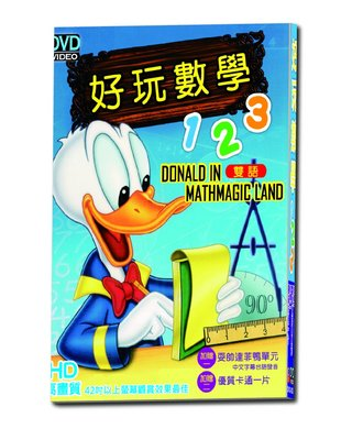 [影音雜貨店] 台聖出品 – 卡通幼教 – 好玩數學123 DVD – 雙語教學 HD 高畫質 – 全新正版