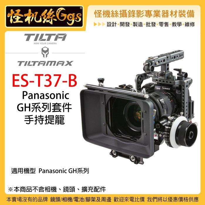 怪機絲 3期含稅 Tilta 鐵頭 ES-T37B Panasonic GH 系列套件 專用兔籠 提籠 承架 公司貨