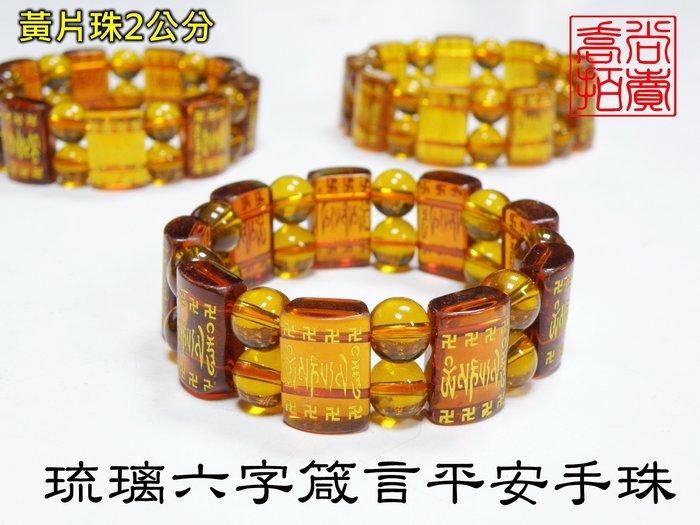 【威利購】琉璃六字箴言平安手珠【黃方片.黑方片】