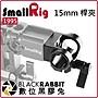 數位黑膠兔【 SmallRig 1995 15mm 桿夾 】 ...