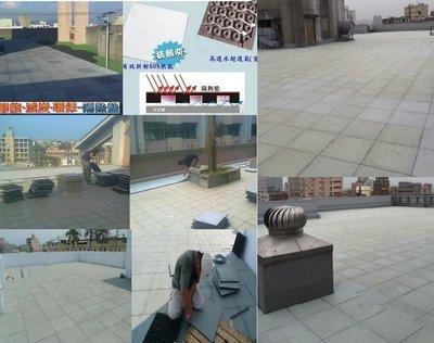 節能、減炭、環保~屋頂隔熱磚~