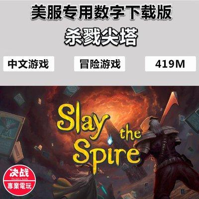 NS任天堂Switch 中文游戲 殺戮尖塔 Slay the Spire 數字版下載碼