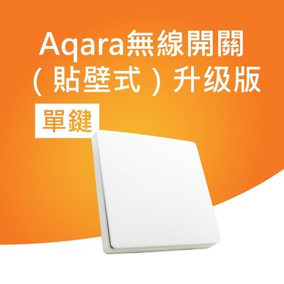 Aqara無線開關(貼牆式)升級版單鍵