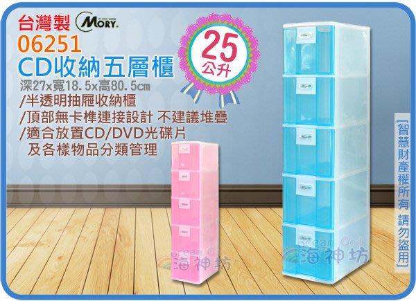 =海神坊=台灣製 MORY 06251 CD收納箱 五層櫃 收納櫃 細縫櫃 置物箱 抽屜整理箱25L 6入2250元免運