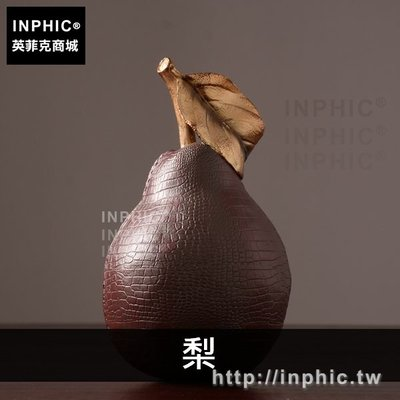 INPHIC-裝飾品擺件客廳美式蘋果電視櫃模擬皮革辦公室-梨_o9rz