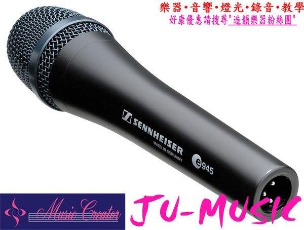 造韻樂器音響- JU-MUSIC - Sennheiser E945 945 專業 麥克風 另有e845 845