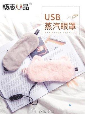 ZIHOPE 蒸汽熱敷眼罩USB充電睡眠女割雙眼皮術后消腫神器冰敷護理電熱袋ZI812