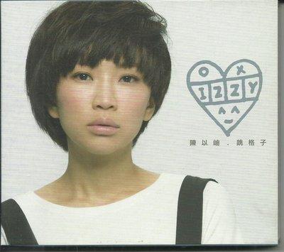 陳以岫跳格子CD_紙盒首版