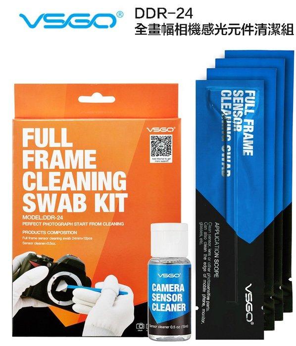 呈現攝影-VSGO威高 DDR-24 全畫幅相機傳感器清潔套裝 CCD清潔棒+CCD清潔劑15mL 5D4 D800