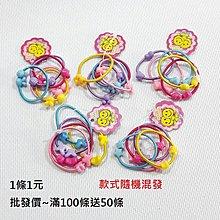 【UIshop】 (混發)兒童髮圈/兒童髮束/兒童髮飾/髮圈