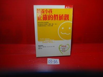 【愛悅二手書坊 03-36】 培養小孩正確的價值觀 布麗吉特‧拜勒