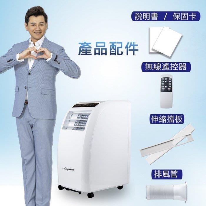 【華揚數位】☆全新 ANQUEEN 安晴 移動式空調 AQ-C10 移動式冷氣 超省電  免施工 5-7坪