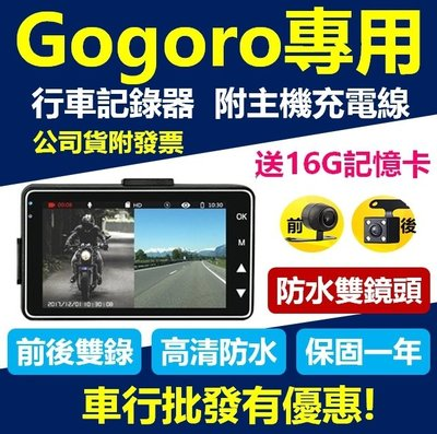 【送16G記憶卡】【GOGORO專用】 FX100 防水雙鏡頭 摩托車 行車紀錄器 前後雙錄 機車行車記錄器 免充電