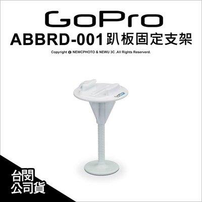 【薪創光華1】GoPro 原廠配件 ABBRD-001 BodyBoard Mount 趴板固定座 公司貨 衝浪板 支架