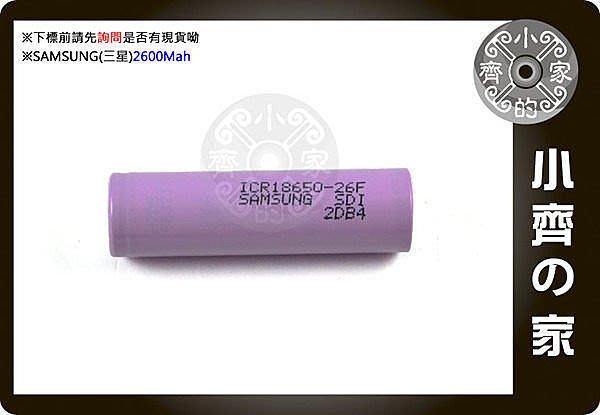 小齊的家 全新 原裝 SAMSUNG 三星 18650鋰電池 SDI 26F 2600MAH 適用 移動電源盒 行動電源盒