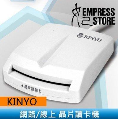 【妃小舖】KINYO 自然人/金融卡/信用卡 晶片 讀卡機 電子 錢包/現金 轉帳/報稅 KCR350